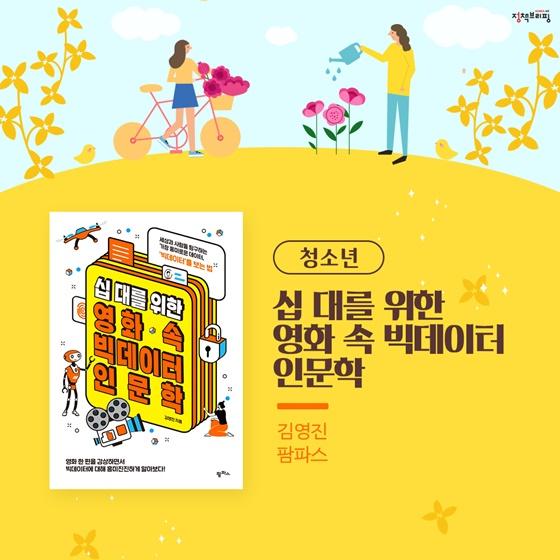 7.[청소년]십 대를 위한 영화 속 빅데이터 인문학|김영진, 팜파스