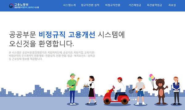 기관별 정규직 전환 실적을 확인 할 수 있는 공공부문 비정규직 고용개선 시스템 누리집(http://public.moel.go.kr)