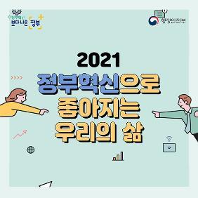 2021 정부혁신으로 좋아지는 우리의 삶