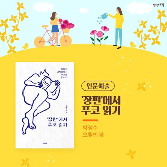 2.[인문예술]'장판'에서 푸코 읽기|박정수, 오월의 봄