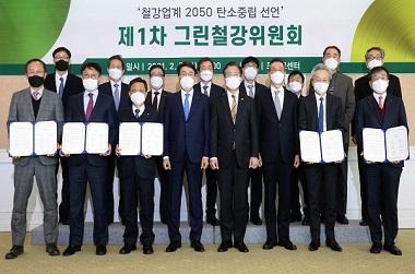 2월 2일 서울 포스코센터에서 열린 '제1차 그린철강위원회' 출범식 참석자들이 '2050 탄소중립 공동선언문' 서명 후에 기념촬영을 하고 있다. (사진=산업통상자원부)