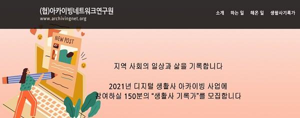 아카이빙네트워크연구원 누리집 메인 캡처.