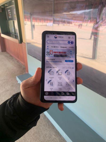 깔끔하면서도 편리한 정부 24 앱의 메인화면. 다양한 기능들을 확인할 수 있었다.