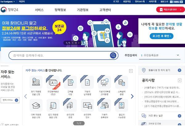 정부 24의 홈페이지. 앱과 비슷한 구성을 보이고 있었다. 정부 24의 모든 서비스는 인터넷과 앱에서 같이 이용할 수 있다.(출처=정부24 홈페이지)