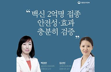 """""""백신 2억명 접종 안전성·효과 충분히 검증"""""""