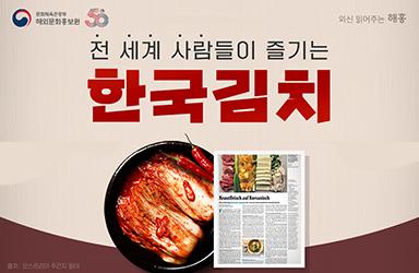 전 세계 사람들이 즐기는 한국김치