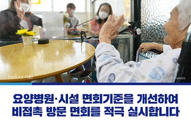 요양병원·시설 면회기준을 개선하여 비접촉 방문 면회를 적극 실시합니다