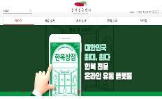 한복진흥센터 누리집(www.hanbokcenter.kr) 메인 캡처.