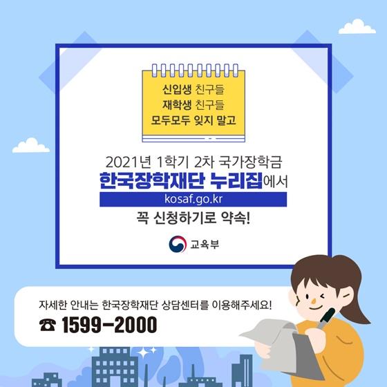 2021년 1학기 2차 국가장학금 한국장학재단 누리집(kosaf.go.kr)에서 꼭 신청