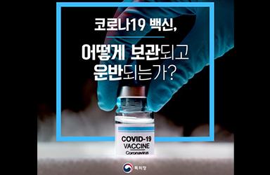 코로나19 백신, 어떻게 보관되고 운반되는가?