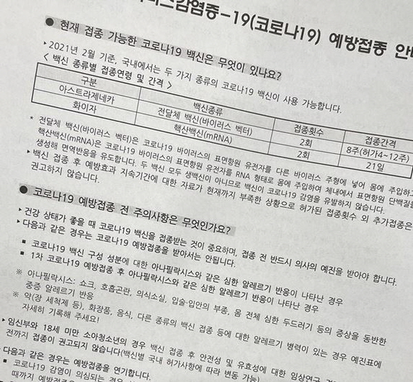 코로나19 백신 예방접종 안내문.