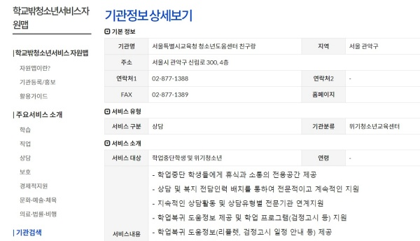 기관 상세 정보.