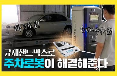 규제샌드박스로 주차로봇이 해결해준다!