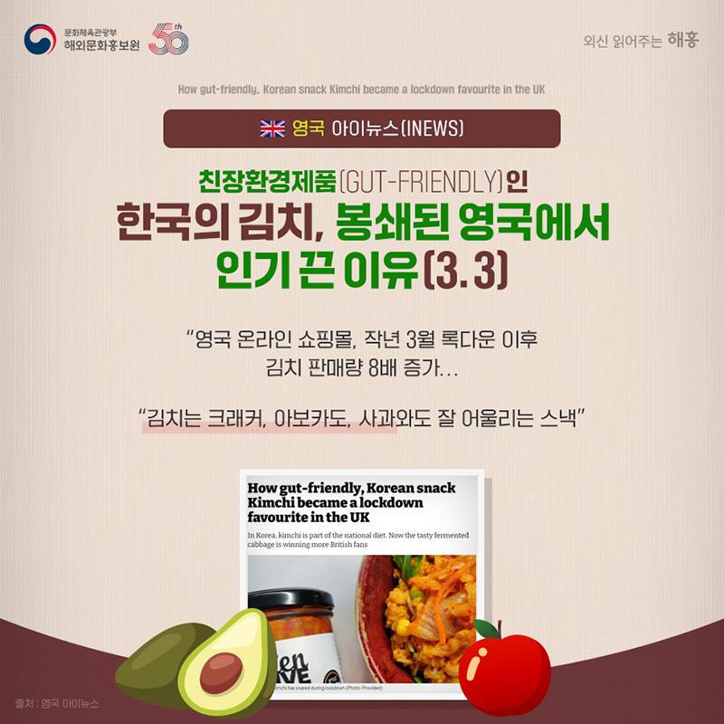영국 아이뉴스 (INEWS)] 친장환경제품 [GUT-FRIENDLY]인 한국의 김치, 봉쇄된 영국에서 인기 끈 이유(3.3)