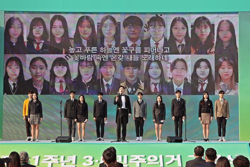 제61주년 3.8민주의거 기념식
