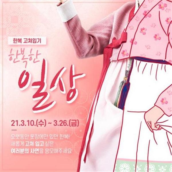 '한복 고쳐입기' 홍보자료.