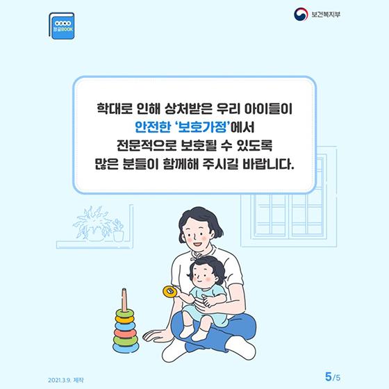 안전한 '보호가정'에서 전문적으로 보호될 수 있도록 많은 분들이 함께해 주시길 바랍니다.