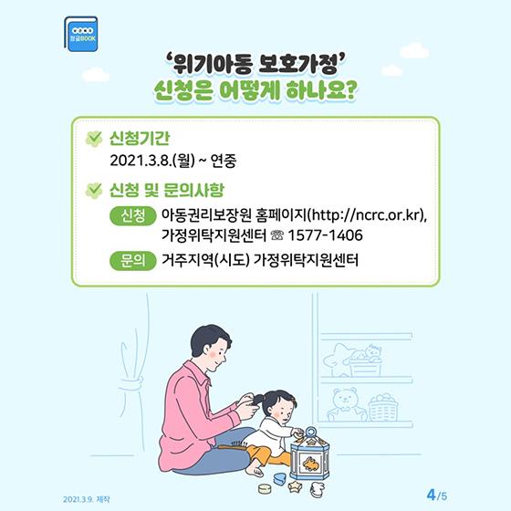 Q. '위기아동 보호가정' 신청은 어떻게 하나요?