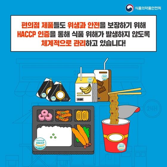 HACCP 인증을 통해 식품 위해가 발생하지 않도록 체계적으로 관리하고 있습니다!