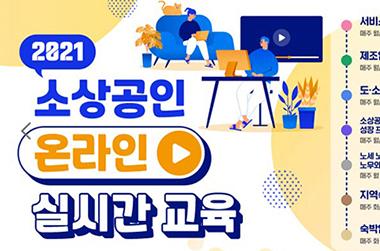 2021년 소상공인 온라인 실시간 교육
