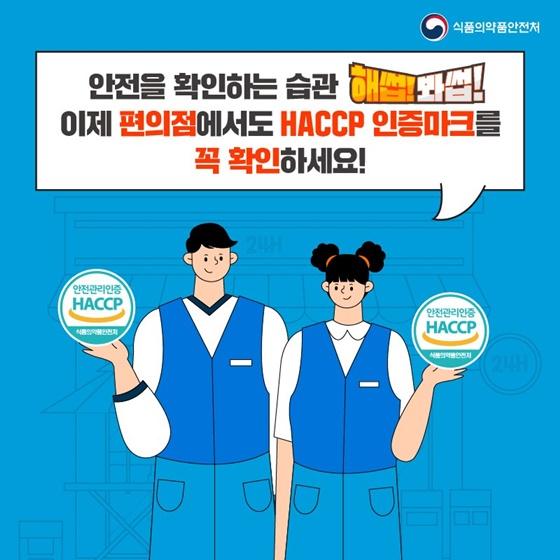 이제 편의점에서도 HACCP 인증마크를 꼭 확인하세요!
