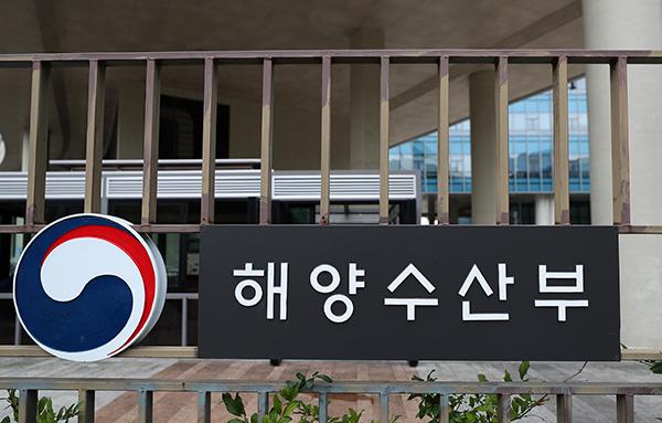 정부 로고 및 해양수산부 표지판.