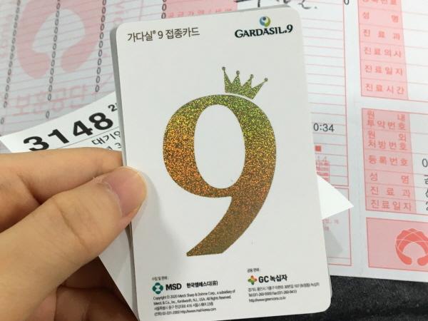 가다실 9 접종 카드 사진