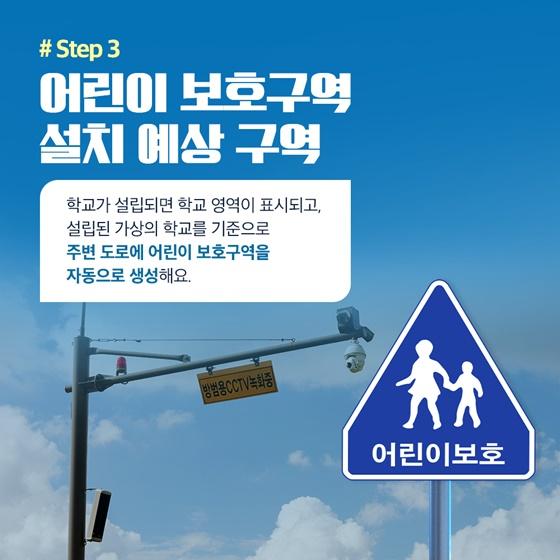 #Step 3. 어린이 보호구역 설치 예상 구역