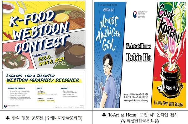 재외한국문화원 주요 한국문화 행사 안내 포스터.