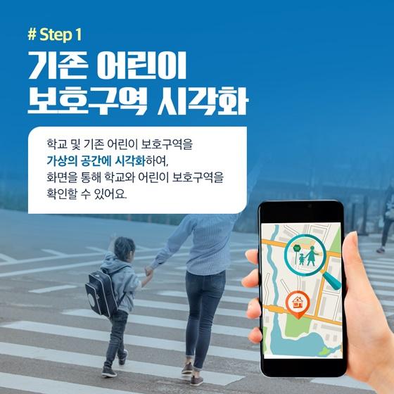 # Step 1. 기존 어린이 보호구역 시각화