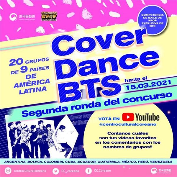 주아르헨티나한국문화원의 '방탄소년단(BTS) 커버 댄스' 행사 포스터.