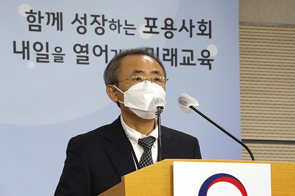 강태중 한국교육과정평가원 원장이 16일 오전 세종시 정부세종청사에서 2022학년도 대학수학능력시험 시행 기본계획을 발표하고 있다.