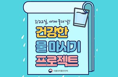 건강한 물 마시기 프로젝트