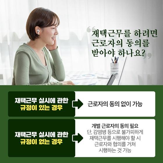 Q. 재택근무를 하려면 근로자의 동의를 받아야 하나요?