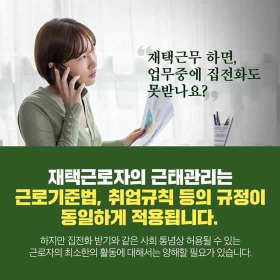 Q. 재택근무 하면, 업무중에 집전화도 못받나요?