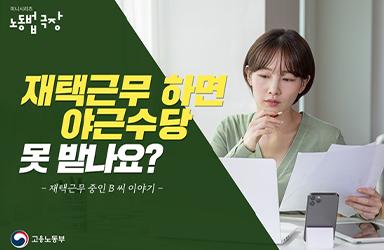 [노동법 극장] 재택근무 하면 야근수당 못 받나요?