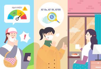 미세먼지 예방을 위한 예방수칙
