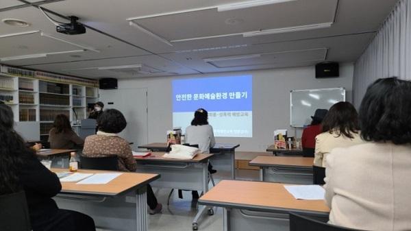 이성미 강사가 안전한 '문화예술환경만들기'라는 주제로 강의하고 있다.)