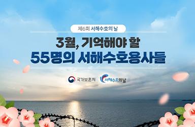 [제6회 서해수호의 날] 3월, 기억해야 할 55명의 서해수호용사들