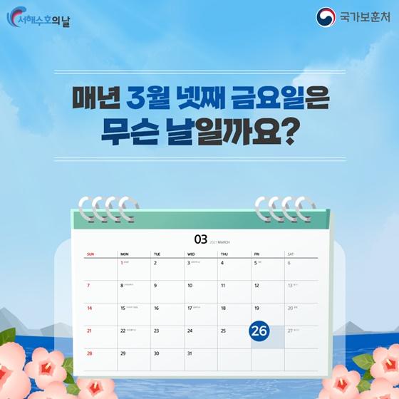 매년 3월 넷째 금요일은 무슨 날일까요?