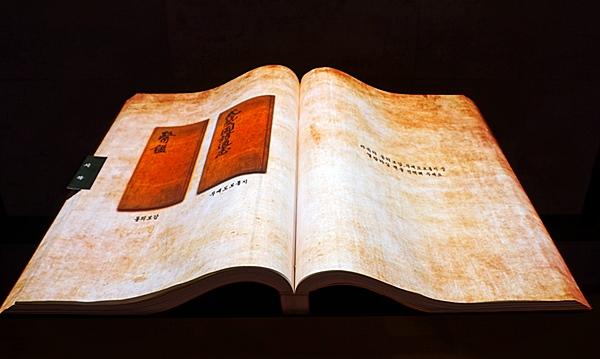 디지털 북은 옛 종이 책에 맵핑효과를 주어 직접 넘겨보며 익힐 수 있다.