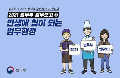 [2021년 법무부 업무보고] ③ 민생에 힘이 되는 법무행정 이미지
