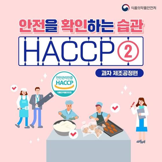 안전을 확인하는 습관 HACCP ② 과자 제조공정편
