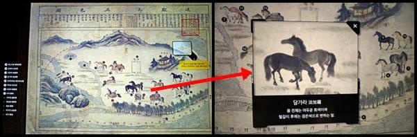 목장지도내, 돋보기를 가져다 들여보면 각종 이름의 말들이 뛰놀고 있다.