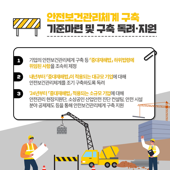 사망사고 다발 사업장 밀착관리 & 관련 제도 개선
