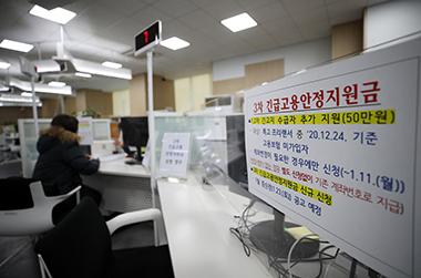 고용노동부 서울남부고용센터에서 한 시민이 3차 긴급고용안정지원금 관련 상담을 받고 있다