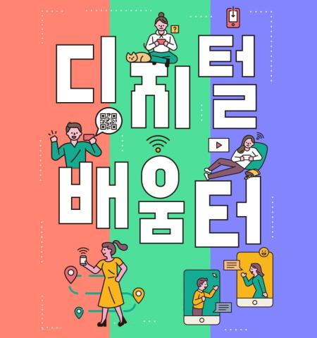 디지털배움터 (과학기술정보통신부, 한국지능정보사회진흥원)
