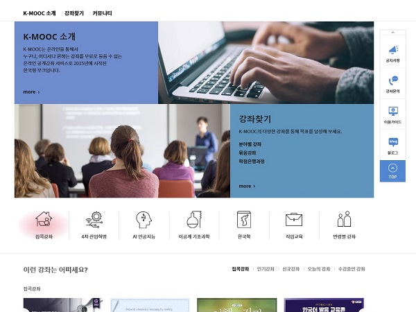 K-MOOC 사이트