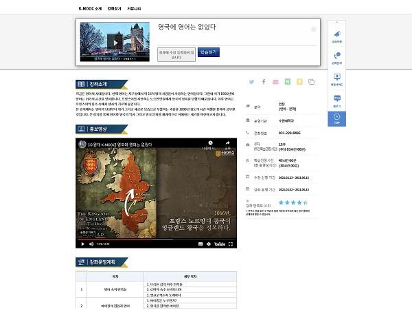 강의 소개 영상, 계획서 등이 나와 있는 강좌 소개 페이지