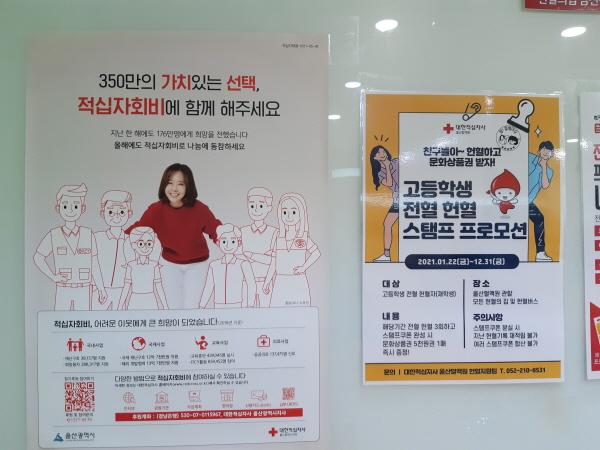 고등학생을 대상으로 하는 헌혈 스탬프 프로모션 포스터이다.